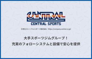 セントラルスポーツイメージ
