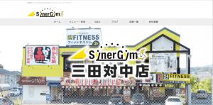 SynerGym三田対中店