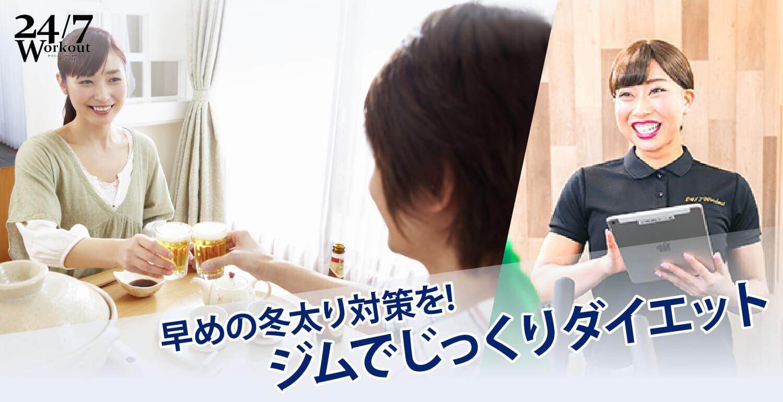 24/7workout 札幌店