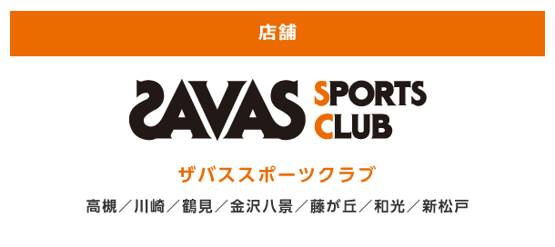 ザバススポーツクラブ