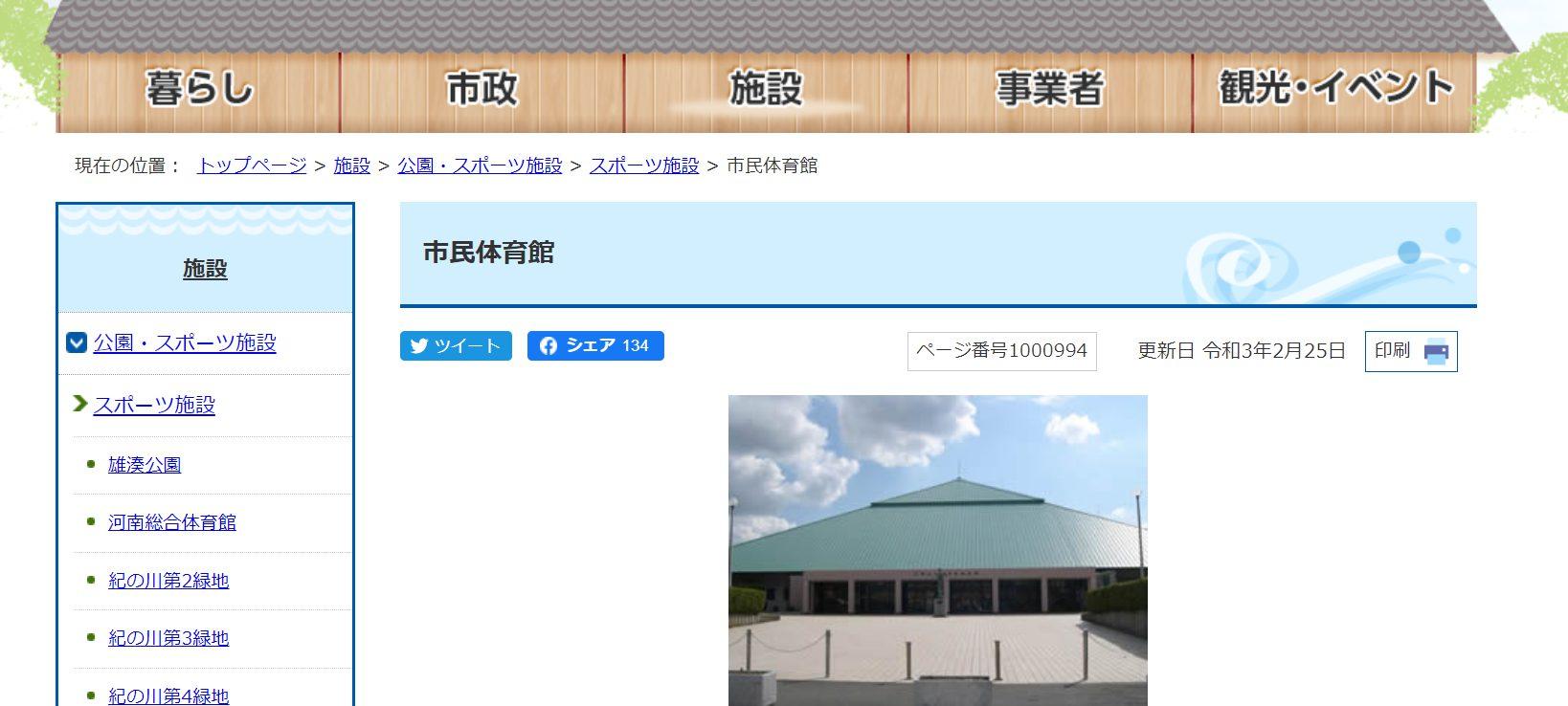 和歌山市民体育館