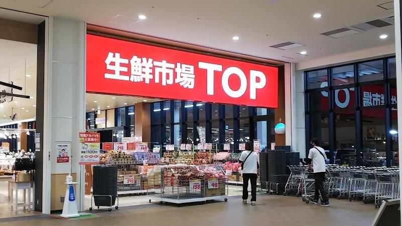 マミーマート生鮮市場TOP東松山店